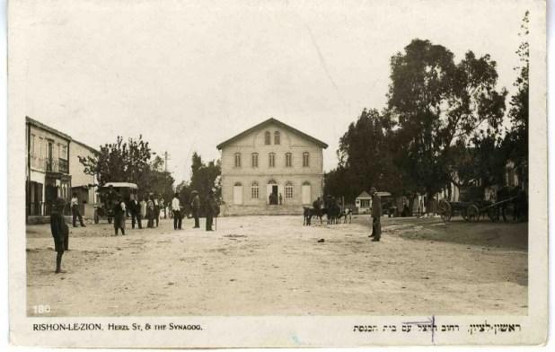 בית הכנסת הגדול (צולם בין 1910 ל-1924)