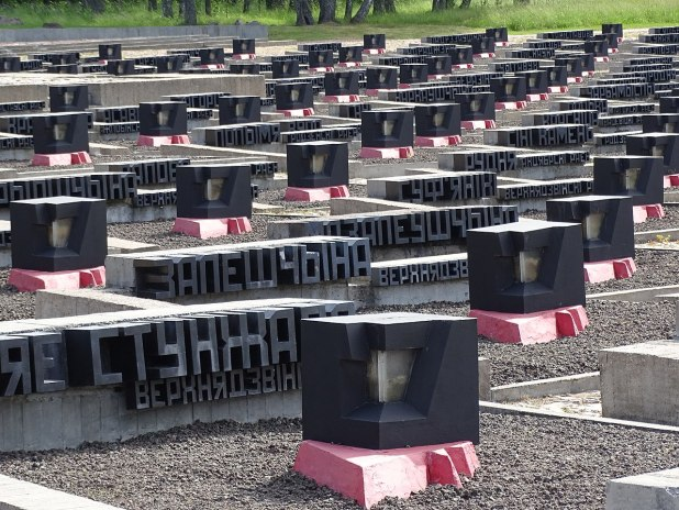 «Cemetery of villages» with 185 tombs. Each tomb symbolizes a particular village in Belarus which was burned together with its population. מקורKhatyn National Memorial Complex - Near Minsk - Belarus - 05