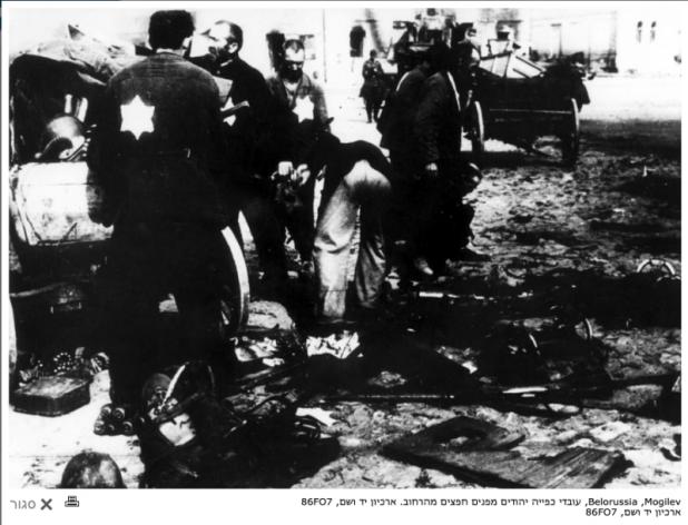 Belorussia ,Mogilev, עובדי כפייה יהודים מפנים חפצים מהרחוב. ארכיון יד ושם, 86FO7