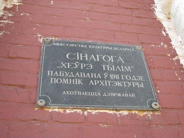 בית כנסת חברת תהילים צילום:http://forum.globus.tut.by/viewtopic.php?t=2912