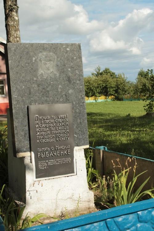 - Nicholas Rybachonku Monument Photo:azarkinm.livejournal.com
