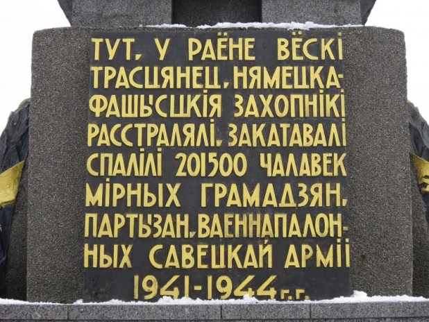 "The inscription on the obelisk: ""Here, in the vicinity of the village of Trostenets, the Nazi invaders shot, tortured, burned 201,500 civilians, partisans, prisoners of war of the Soviet army 1941-1944."" Homoatrox - own work The memorial at the site of the death camp Maly Trostenets . The inscription (translated): ""Here, in the vicinity of the village of Trostenets, the Nazi invaders shot, tortured, burned 201,500 civilians, partisans, prisoners of war of the Soviet army 1941-1944."" CC BY-SA 3.0 File: Maly Trastsianets memorial 5.jpg Created: Jan 9, 2012 About Viewer 