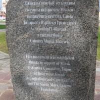 אנדרטת של משפחת לזרוס במינסק
