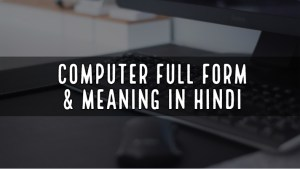 Computer Full Form & Meaning in Hindi