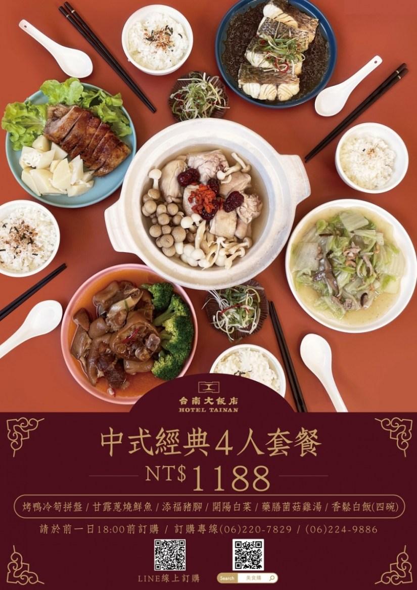 台南大飯店 》居家防疫,吃飽飽!中式經典四人套餐只要1188元!防疫小貼心:再贈乾洗手隨身包