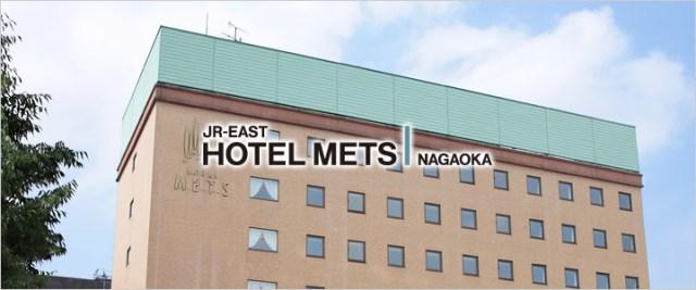 「JR東日本ホテルメッツ長岡」の画像検索結果