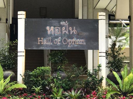 hall_opium-chiang_saen-hotelnews_traveller-1