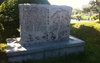 函館公園由来の碑