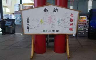 函館駅構内のジャンボ絵馬