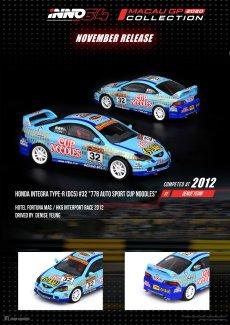 Inno64-Macau-GP-Collection-2020-Honda-Integra Type-R-DC5-32-778-Auto Sport-Cup-Noodles-001