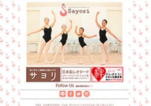 sayori商店街