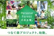 (仮称)つなぐ森プロジェクトのHP