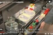 「オンライン接客」 の動画(LIXIL)
