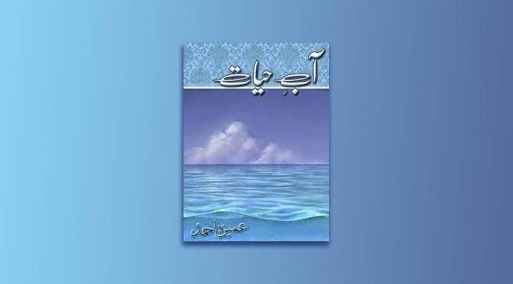 top fiction novels, urdu stories, urdu fiction series,