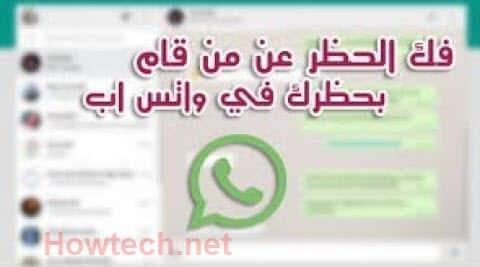 كيف تعرف من حظرك على الواتس اب Who Blocked Me On Whatsapp