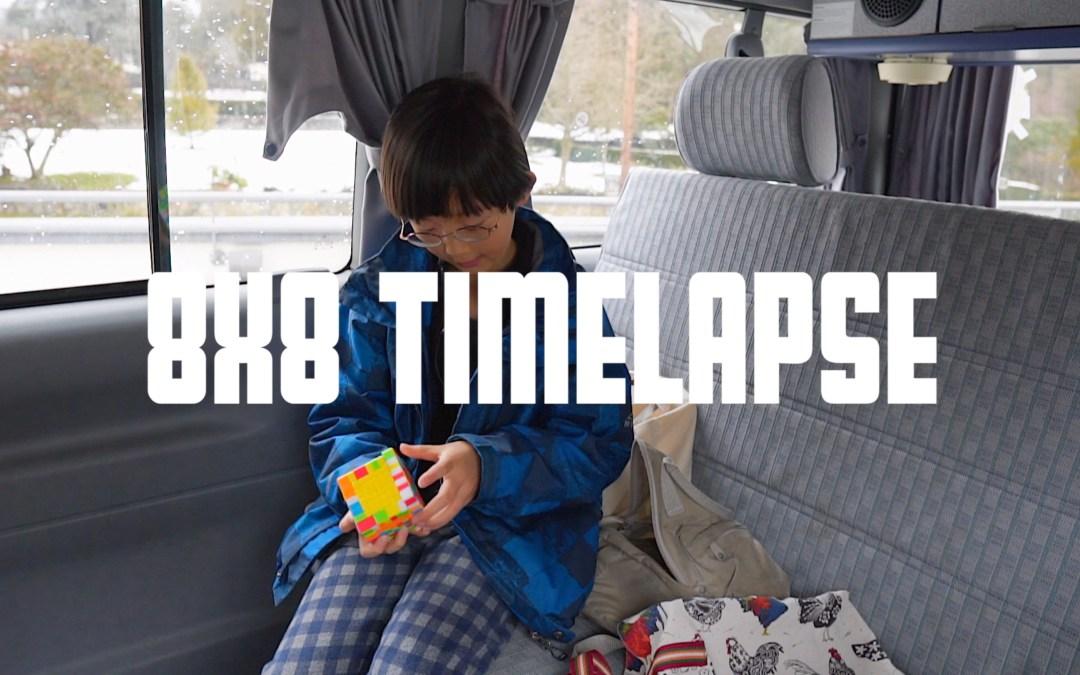 Timelapse Video of Solving the 8×8 Rubik's Cube