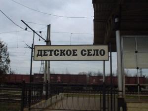 St. Petersburg Railway Technology Museum