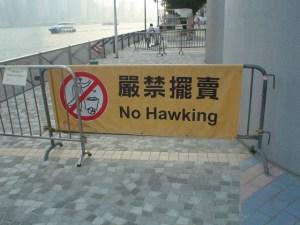 No Hawking