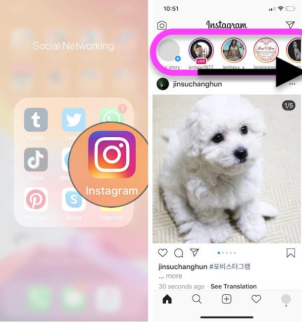 Найти историю Instagram на iPhone