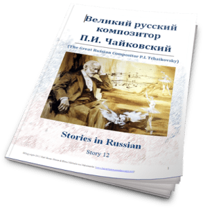 Russian Audio Recordings of Stories in Perfect Russian - Story 12 - A Great Russian Compositor