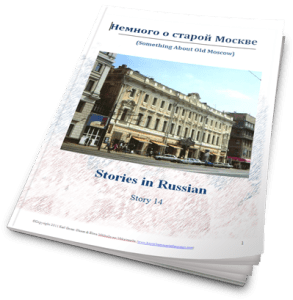 Russian language - Story 14 - About Old Moscow