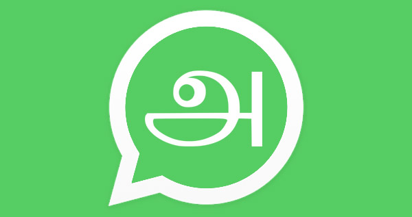 How to type in Tamil in WhatsApp on Android or PC