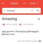 Best English To Tamil Dictionary App For Android (Offline Support)