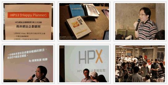 HP11兩岸網站企劃觀察