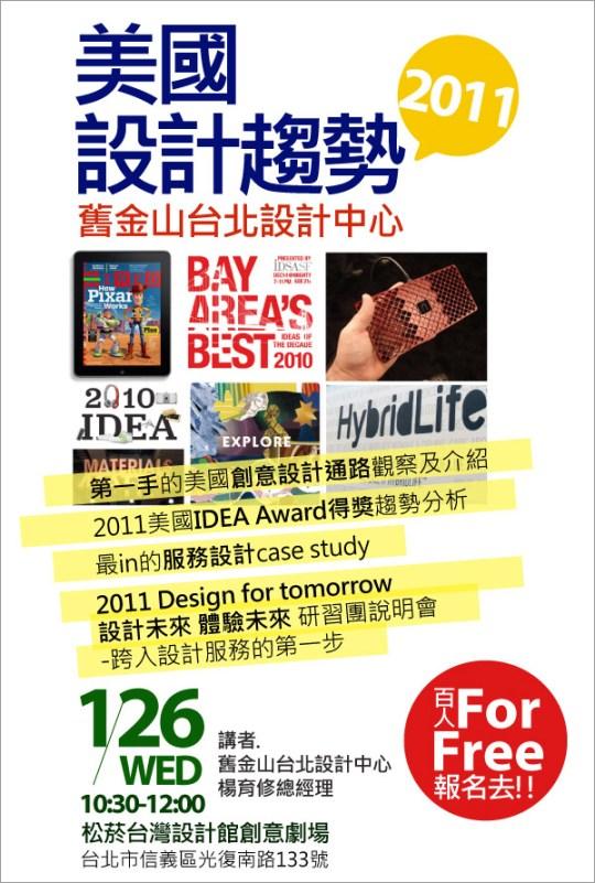 2011年美國設計趨勢講座