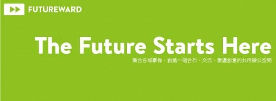 he Future Starts Here        集合各域豪傑,創造一個合作、交流、激盪創意的共用辦公空間