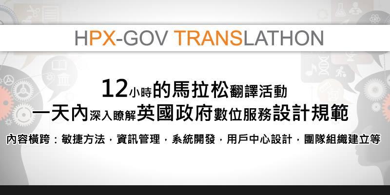 HPX-GOV 英國政府數位服務設計手冊 翻譯松活動夥伴招募