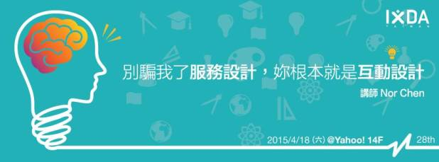 IxDA 20150418 活動