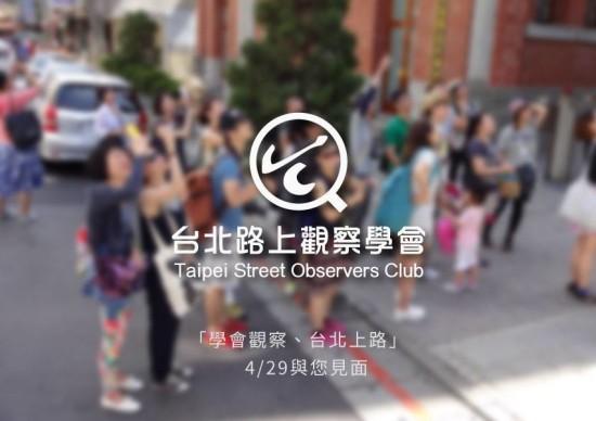 學會觀察、台北上路  - 台北路上觀察學會