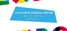 """""""務""""裡看花,UXPA中國 義大利體驗設計商務考察團招募團友啦!"""