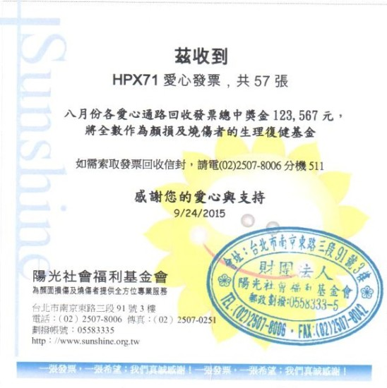 HPX71-donation