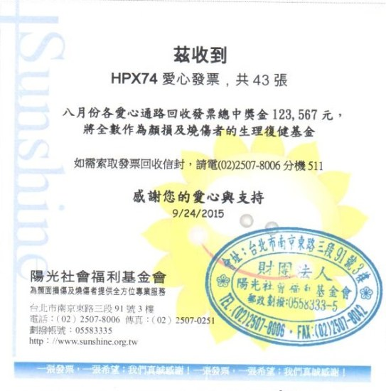HPX74-donation