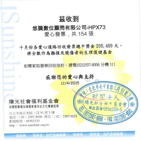 HPX73-donation