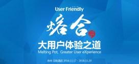 HPX88 蘇州 UF2016 心得分享會