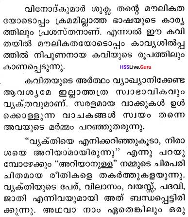 Kerala Syllabus 10th Standard Hindi Solutions Unit 1 Chapter 2 हताशा से एक व्यक्ति बैठ गया था 11