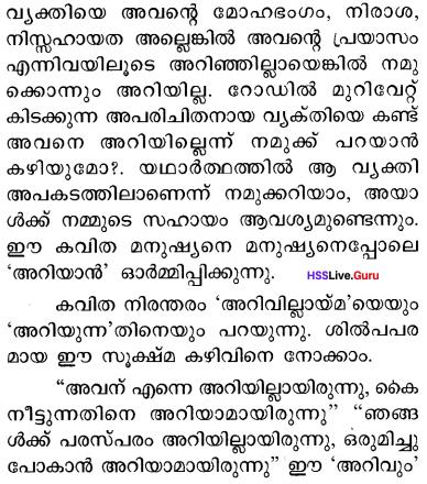 Kerala Syllabus 10th Standard Hindi Solutions Unit 1 Chapter 2 हताशा से एक व्यक्ति बैठ गया था 12