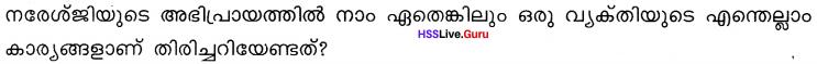 Kerala Syllabus 10th Standard Hindi Solutions Unit 1 Chapter 2 हताशा से एक व्यक्ति बैठ गया था 8