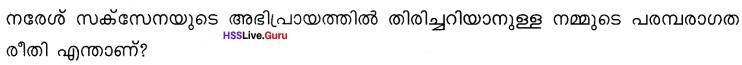 Kerala Syllabus 10th Standard Hindi Solutions Unit 1 Chapter 2 हताशा से एक व्यक्ति बैठ गया था 9