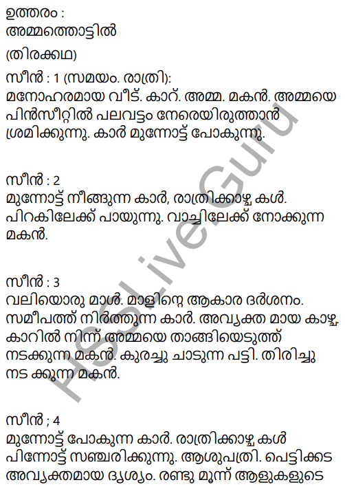 Adisthana Padavali Malayalam Standard 10 Solutions Unit 1 Chapter 3 Ammathottil 10