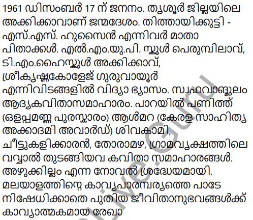 Adisthana Padavali Malayalam Standard 10 Solutions Unit 1 Chapter 3 Ammathottil 36