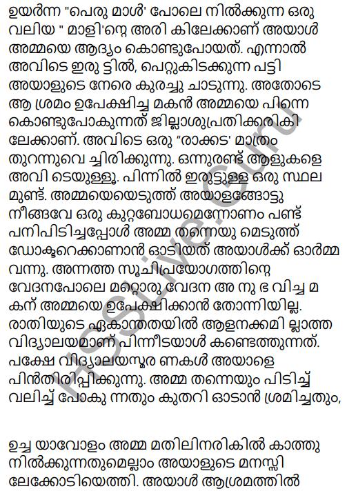 Adisthana Padavali Malayalam Standard 10 Solutions Unit 1 Chapter 3 Ammathottil 7