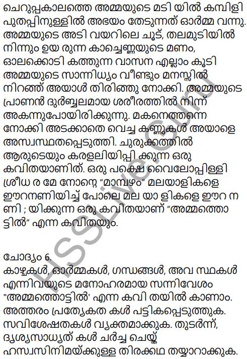 Adisthana Padavali Malayalam Standard 10 Solutions Unit 1 Chapter 3 Ammathottil 9