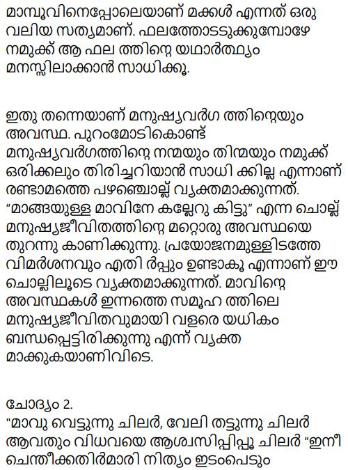 Adisthana Padavali Malayalam Standard 10 Solutions Unit 2 Chapter 1 Kochu Chakkarachi 12