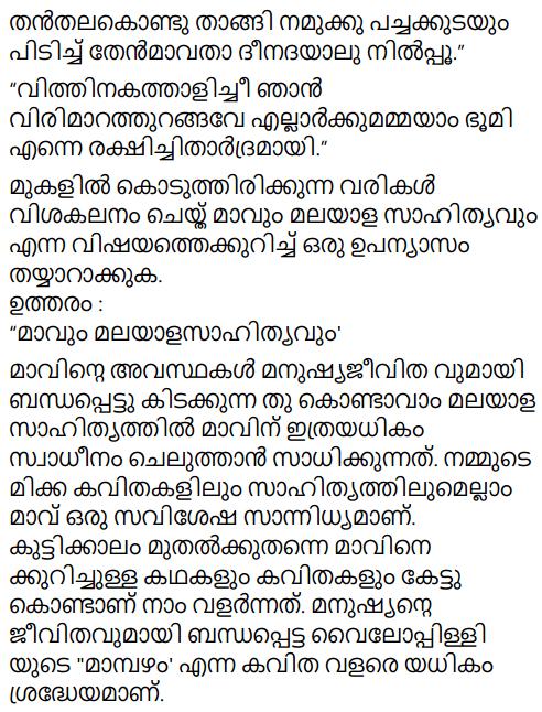 Adisthana Padavali Malayalam Standard 10 Solutions Unit 2 Chapter 1 Kochu Chakkarachi 13