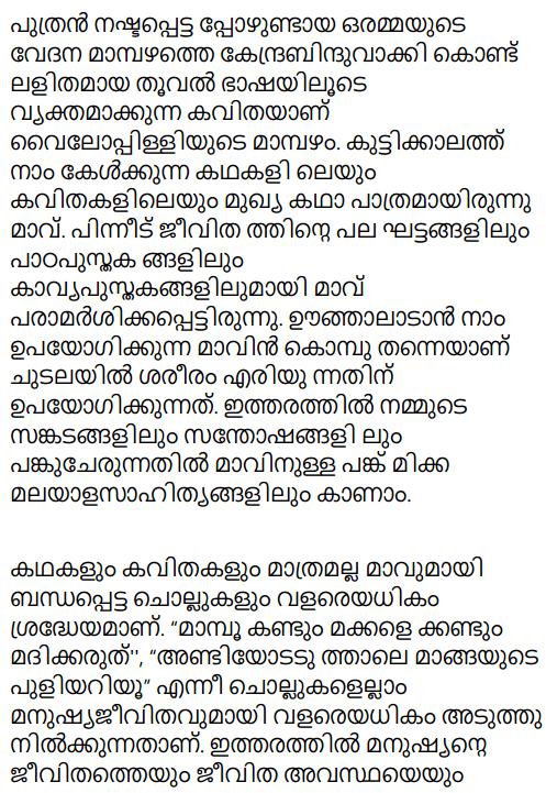 Adisthana Padavali Malayalam Standard 10 Solutions Unit 2 Chapter 1 Kochu Chakkarachi 14