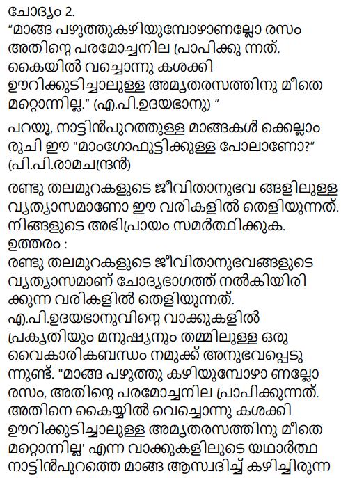 Adisthana Padavali Malayalam Standard 10 Solutions Unit 2 Chapter 1 Kochu Chakkarachi 19